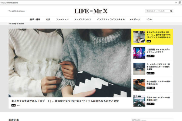オウンドメディア「Life=Mr.X」開設